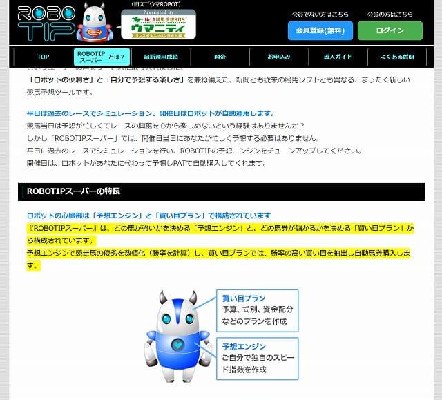 競馬予想ソフト ROBOTIPスーパー